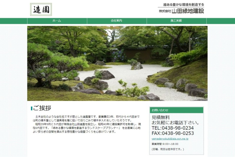 株式会社 山田緑地建設