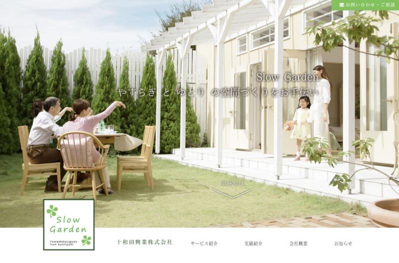 十和田興業株式会社