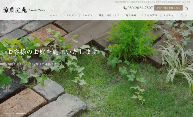 涼葉庭苑(すずはていえん)