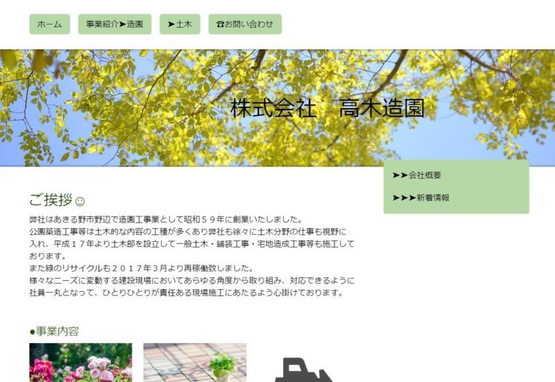 株式会社 高木造園