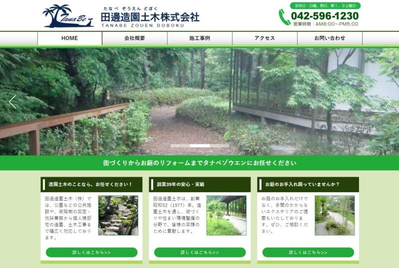 田邊造園土木株式会社