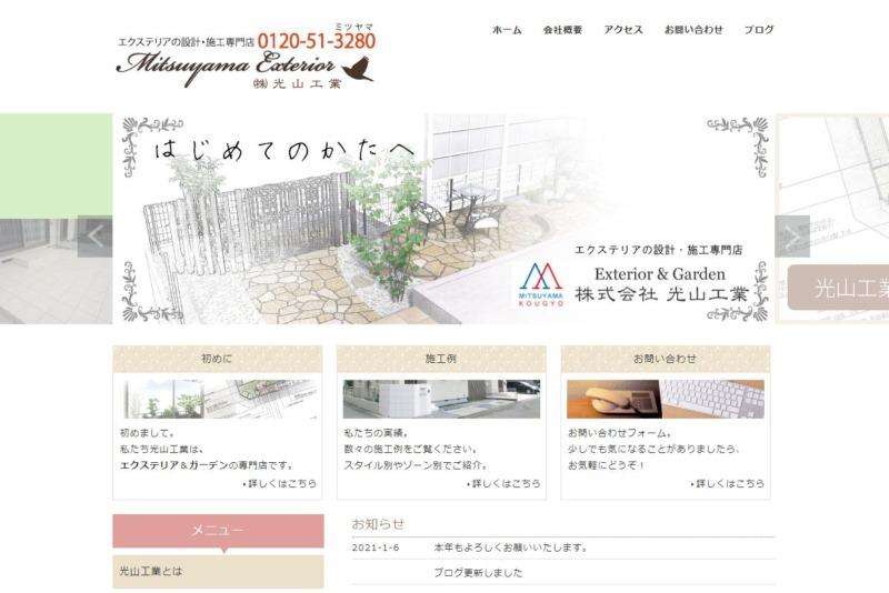 株式会社 光山工業