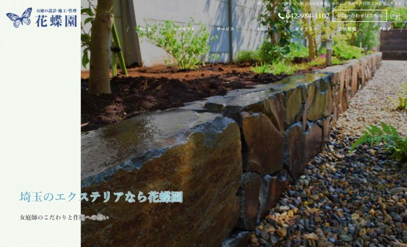 株式会社花蝶園(かちょうえん)