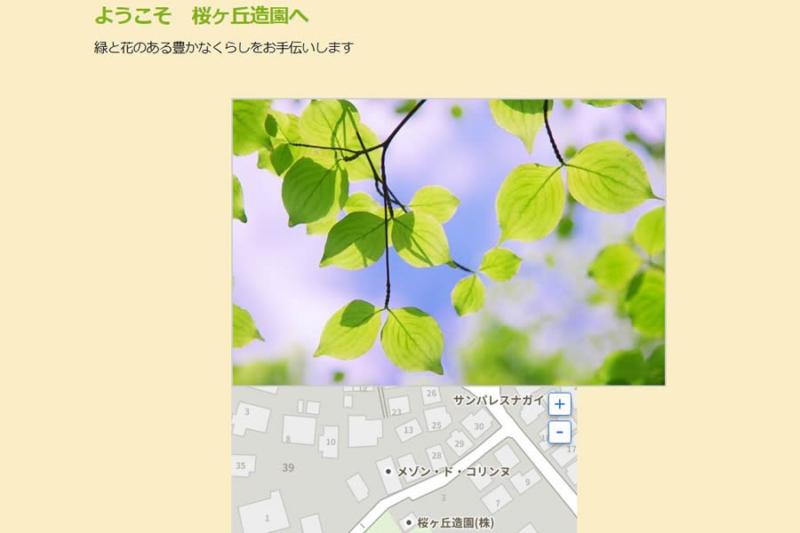 桜ヶ丘造園株式会社