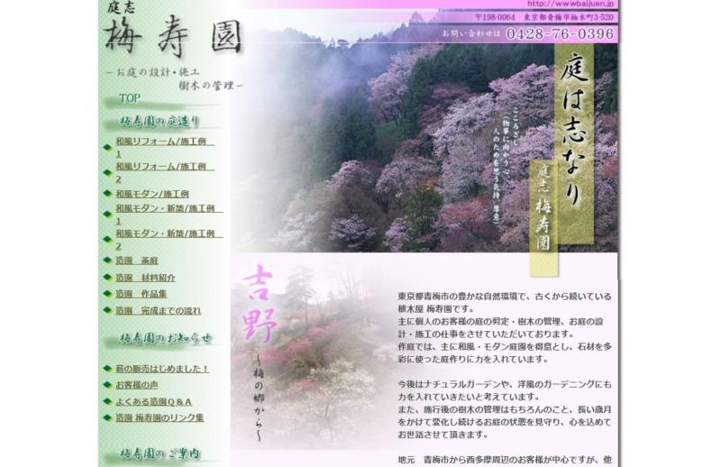 庭志 梅寿園
