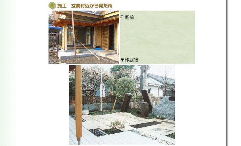 庭志 梅寿園施工事例