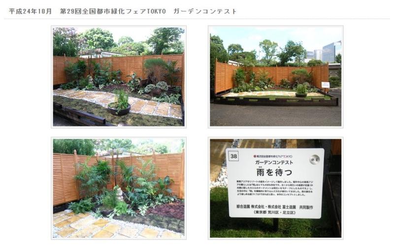 綜合造園株式会社の施工事例