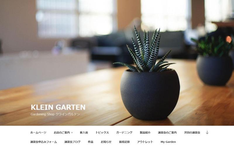 Gardening Shop KLEIN GARTEN(クラインガルテン)