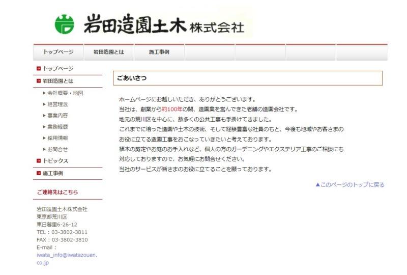 岩田造園土木株式会社