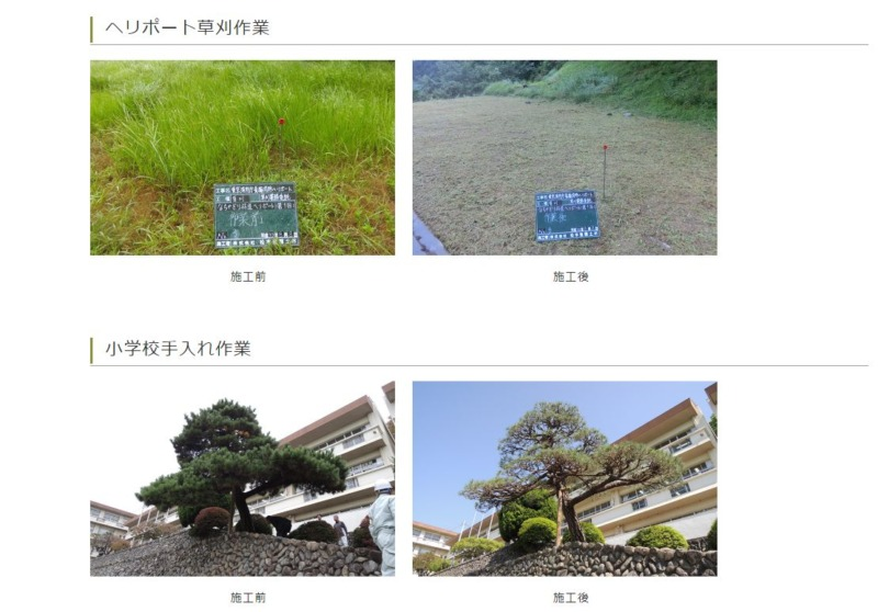 松本造園土木施工事例