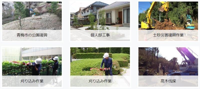 有限会社 未来ガーデンの施工事例