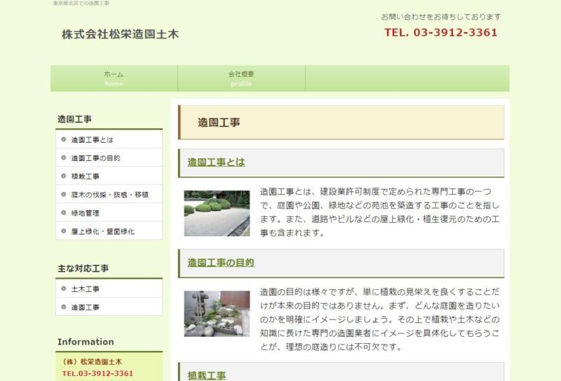 株式会社松栄造園土木